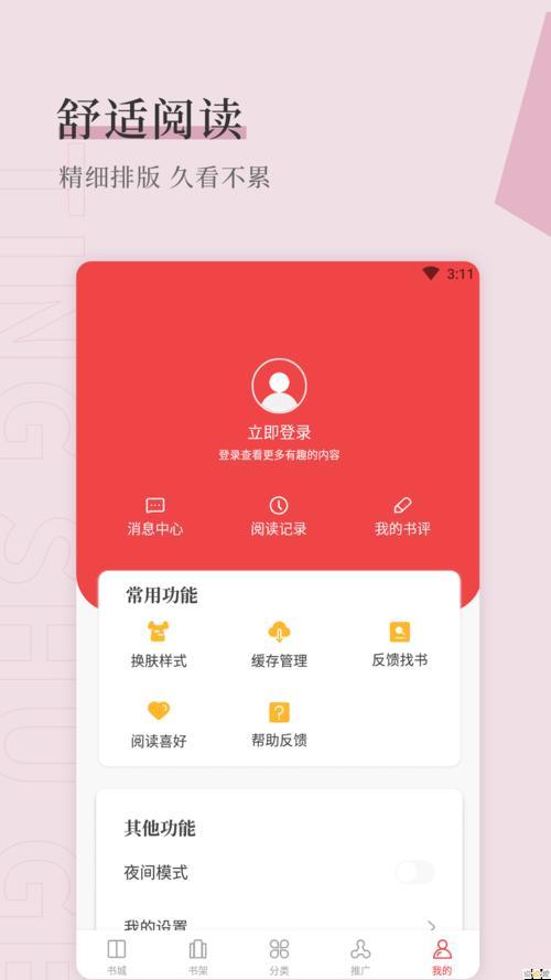 天籁小说安卓版 V1.0