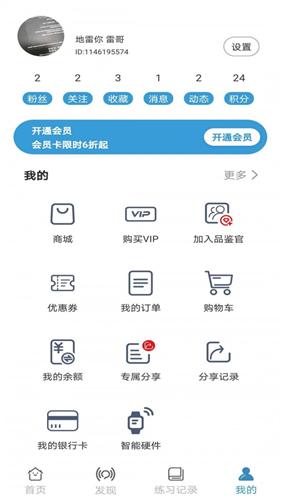 咔哇小鱼安卓版 V2.1.9