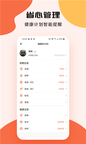 甜宠安卓版 V1.2.1