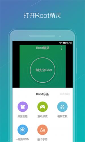 一键root精灵手机版 V1.5.10