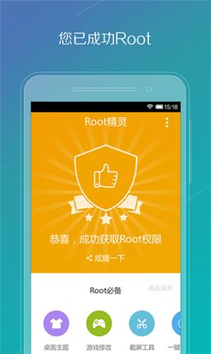 一键root精灵手机版
