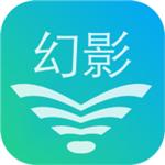 幻影wifi2021最新版本 V2.9999