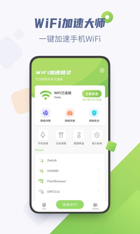WiFi加速精灵安卓版 V1.3.0