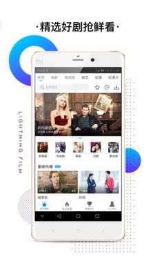 闪电影视安卓版 V1.2.5