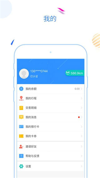 福州地铁码上行安卓版 V3.2.0