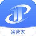 通管家安卓版 V1.0.2