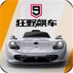 狂野飙车9安卓版 V2.5.0