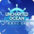 航海日记启航安卓版 V1.0.8