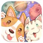 狗狗呼叫喵星安卓版 V3.0.0