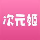 次元姬小说安卓版 V1.0.7