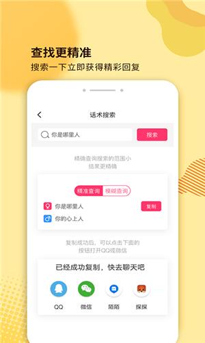 土味情话app V4.3.9