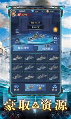 热血战舰安卓版 V1.0