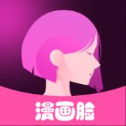 漫画脸相机安卓版 V1.0.0