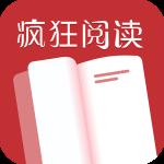 疯狂阅读安卓版 V3.6.5