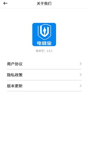 电维宝安卓版 V1.1.6
