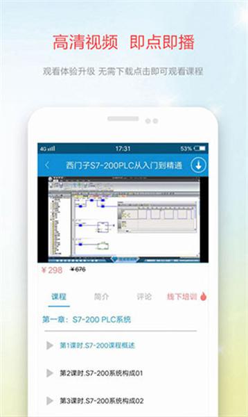 技成培训网安卓版 V17.61