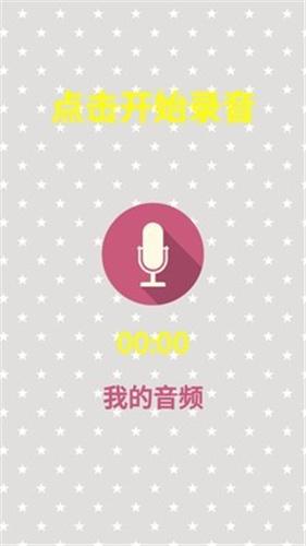 声音改变安卓版 V2.7
