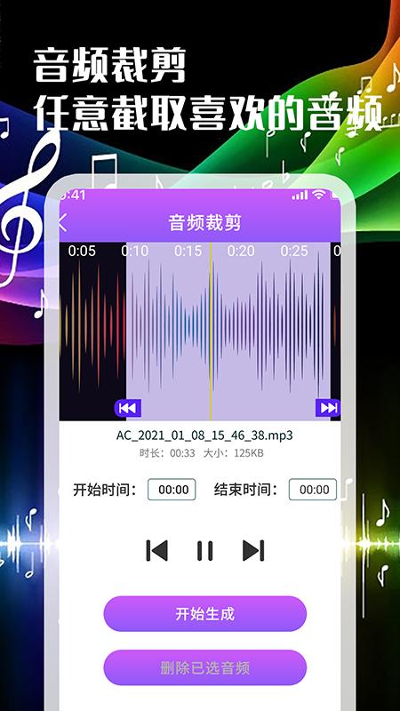 音频剪辑转换器安卓版 V1.0.0