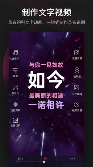 美册视频制作安卓版 V1.9.7