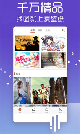 爱壁纸安卓版 V4.8.1