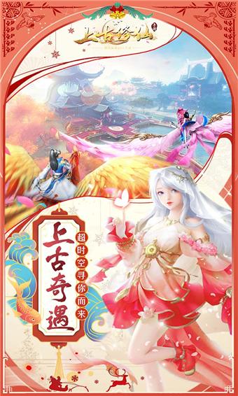 上古修仙安卓版 V10.0.4