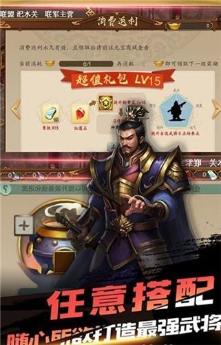 武侯英杰传安卓版 V1.0