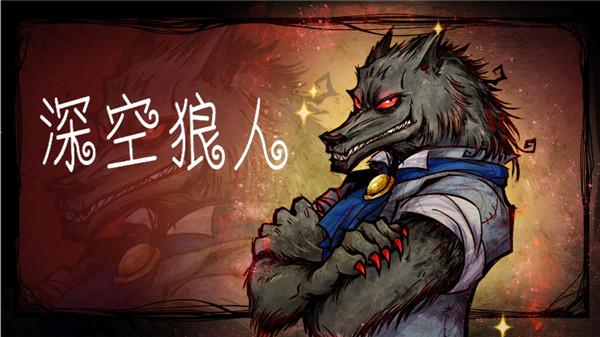 深空狼人3Dios版 V5.0