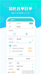 秦丝生意通安卓版 V3.4.22