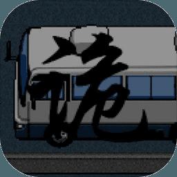 公路诡事安卓版 V1.0