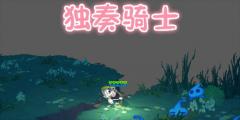 独奏骑士猪杖怎么用 独奏骑士猪杖使用方法一览