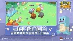 宝可梦大探险附加能力强化怎么玩 宝可梦大探险附加能力强化玩法机制一览