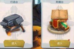 拔剑称王铁匠铺应该怎么玩 拔剑称王铁匠铺玩法介绍