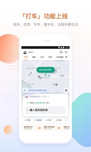 石榴出行app