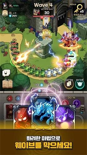 魔导士之战