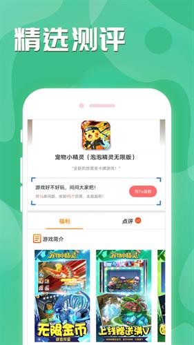 魔域手游助手手机版下载 v8.2.8