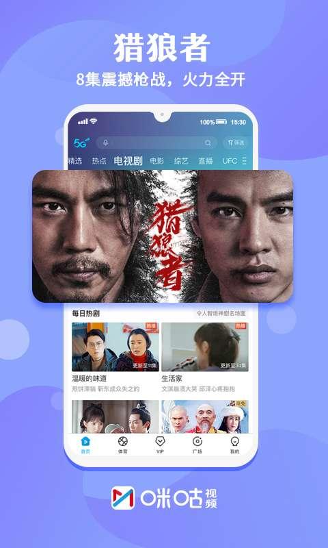 咪咕视频安卓官方版 V5.9.2.10