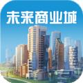 未来商业安卓版v3.704