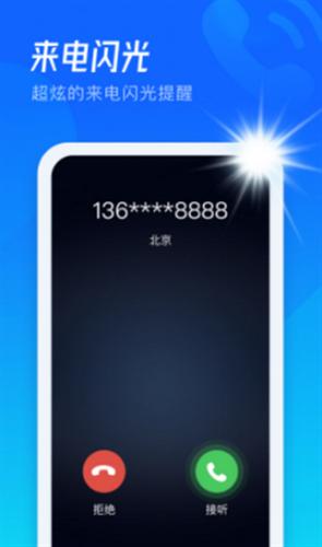 极速来电闪安卓版v2.0.0.0