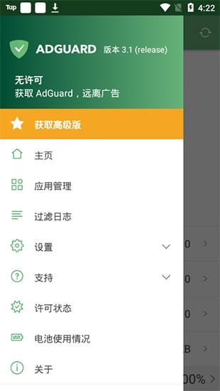 AdGuard手机版免费下载v4.0.56
