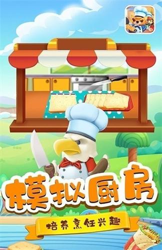 苹苹烘焙师v1.1