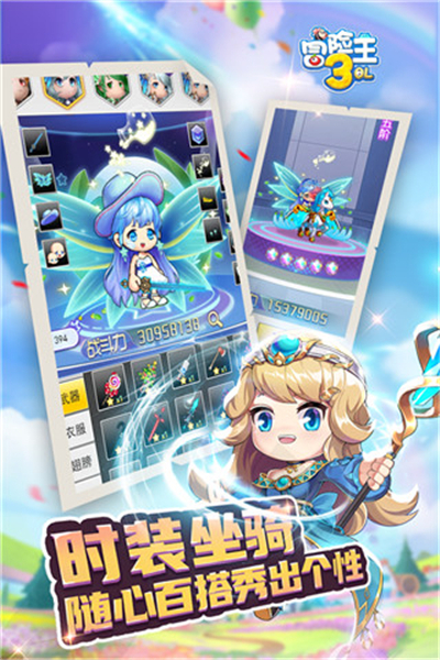 冒险王3OLv最新版10.1.5