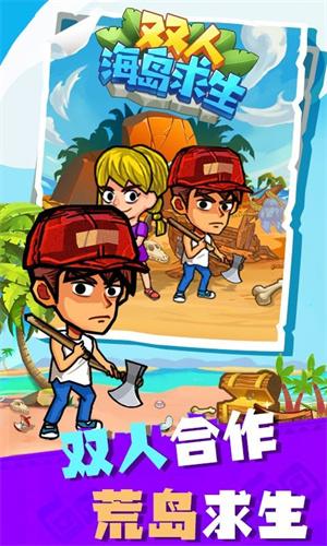 双人海岛生存v1.0.1