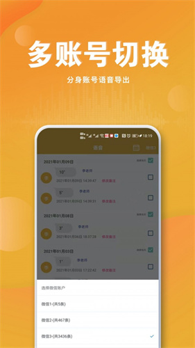 聊天语音导出手机版v7.5.0
