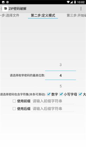 暴力破解zip压缩包app1.0