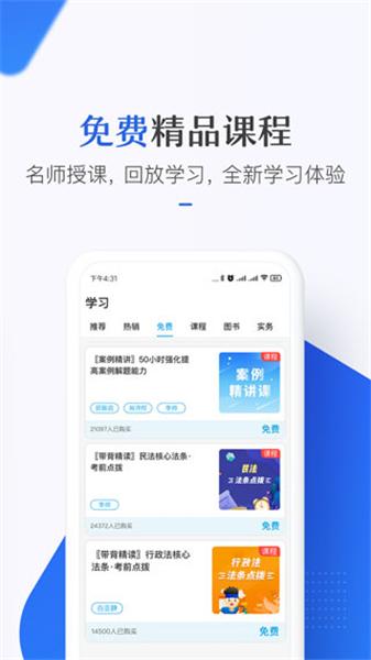 竹马法考app版v4.6.101