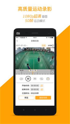 运动高手秀安卓版v6.9.4.0603.1