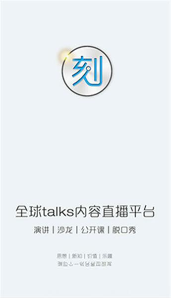 一刻Talksv安卓版9.0.2