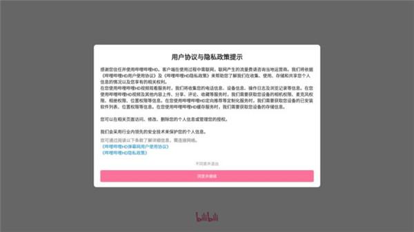 哔哩哔哩HD安卓内测版1.0.1