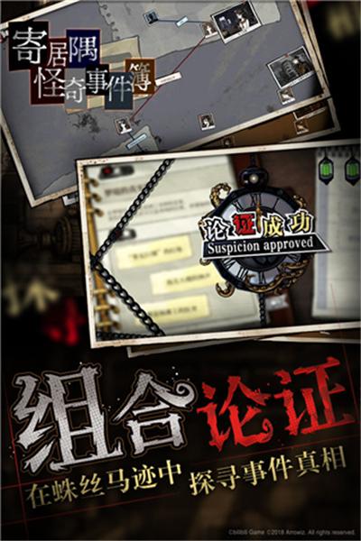 寄居隅怪奇事件簿手游v1.4