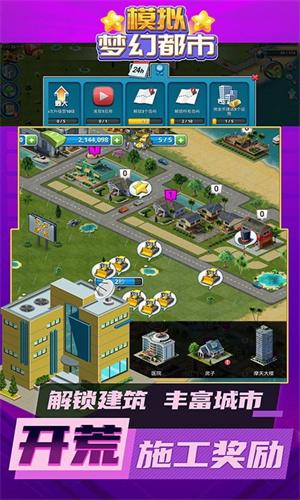 模拟梦幻都市安卓免费版 V1.0.4
